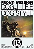 FRONT MISSION DOG LIFE & DOG STYLE 3 (ヤングガンガンコミックス)