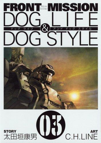 FRONT MISSION DOG LIFE & DOG STYLE 3