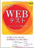 サクセス!WEBテスト〈2012年度版〉