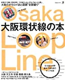 大阪環状線の本 (えるまがMOOK)