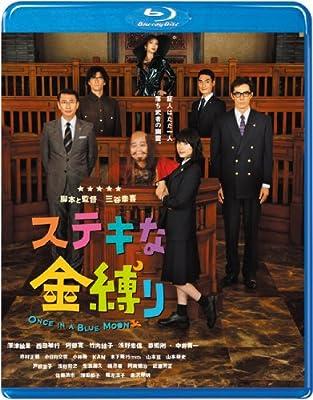 ステキな金縛り Blu-rayスタンダード・エディション