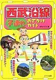 """アニメの""""聖地"""" 西武沿線必見の観光スポット"""