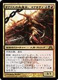 MTG [マジックザギャザリング] ラクドスの血魔女、イクサヴァ [レア] [ドラゴンの迷路] 収録カード