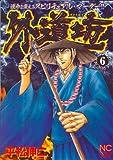 外道坊 6巻 (ニチブンコミックス)