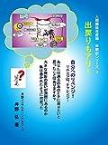 出戻りもアリ!: 自分へのリベンジだ! 人間関係資産論:体験記シリーズ3 (HURA)