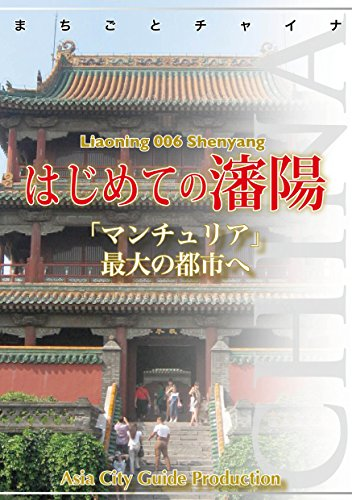 遼寧省006はじめての瀋陽