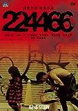 R246 STORY 浅野忠信 監督作品 「224466」 [DVD]