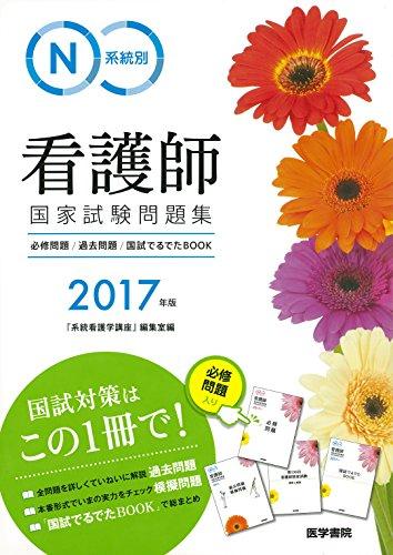 2017年版 系統別看護師国家試験問題集: 必修問題・過去問題・国試でるでたBOOK