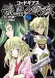 コードギアス 漆黒の蓮夜 (2) (角川コミックス・エース 175-8)