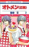 オトメン (2) (花とゆめCOMICS (3095))