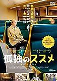 孤独のススメ[DVD]