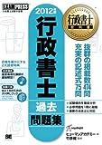 行政書士教科書 行政書士過去問題集 2012年版