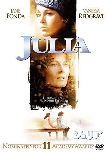 ジュリア [DVD]