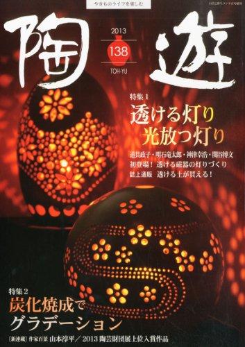 陶遊 2013年 09月号 [雑誌]