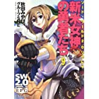 ソードワールド2.0リプレイ  新米女神の勇者たち(9) (富士見ドラゴン・ブック)