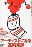 サムネイル:美術手帖、最新号(2009年10月号)