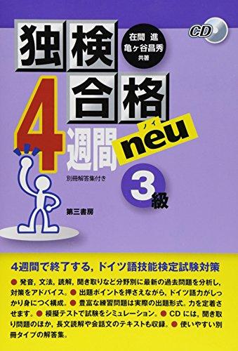 独検合格4週間neu(ノイ)3級