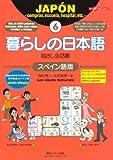 暮らしの日本語指さし会話帳 6スペイン語版 (ここ以外のどこかへ)