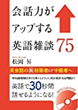 MP3 CD-ROM付 会話力がアップする英語雑談 75 -