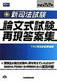 新司法試験論文式試験再現答案集〈平成22年〉