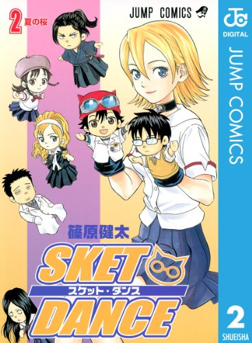 SKET DANCE モノクロ版 2 (ジャンプコミックスDIGITAL)