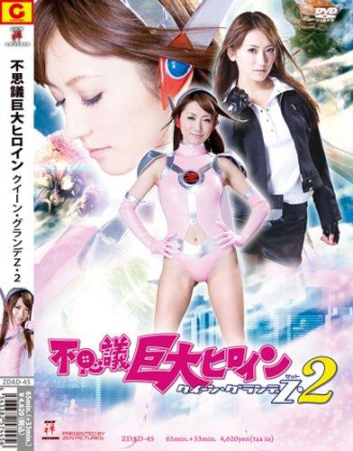不思議巨大ヒロイン クイーン・グランデZ2 [DVD]