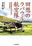 回想のラバウル航空隊―海軍短現主計科士官の太平洋戦争 (光人社NF文庫)