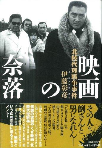 映画の奈落: 北陸代理戦争事件