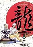 龍-RON-(28) (ビッグコミックス)
