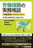 労働保険の実務相談〈平成24年度〉