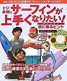 ドジ井坂のサーフィンが上手くなりたい!—テイクオフ~波に乗るヒント 子供、女性、そして60歳でも、サーフィンは上手くなり