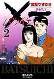 X一愛を探して(2) (ビッグコミックス)