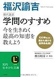 現代語訳 学問のすすめ (知的生きかた文庫) -