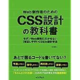 Amazon.co.jp: Web制作者のためのCSS設計の教科書 モダンWeb開発に欠かせない「修正しやすいCSS」の設計手法 電子書籍: 谷 拓樹: Kindleストア