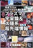 完全ファイル NASAがひた隠す衝撃の プラズマ宇宙論&太陽系超先端情報 (超知ライブラリー)