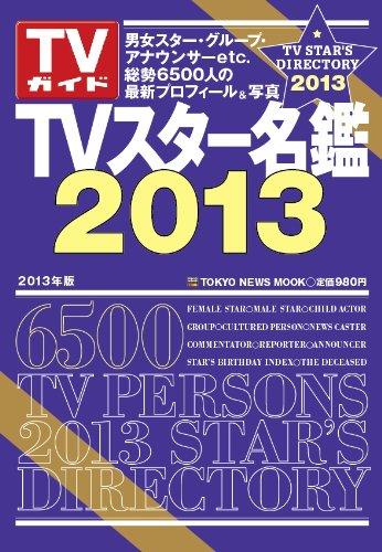 TVスター名鑑2013