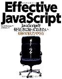 Effective JavaScript JavaScriptを使うときに知っておきたい68の冴えたやり方