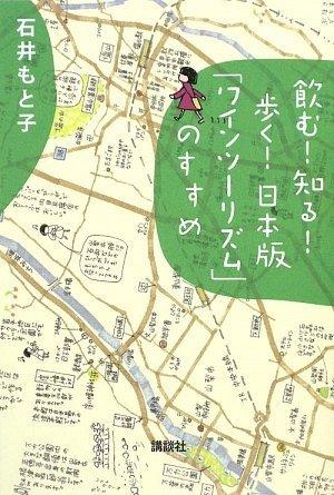 飲む!知る!歩く! 日本版「ワインツーリズム」のすすめ