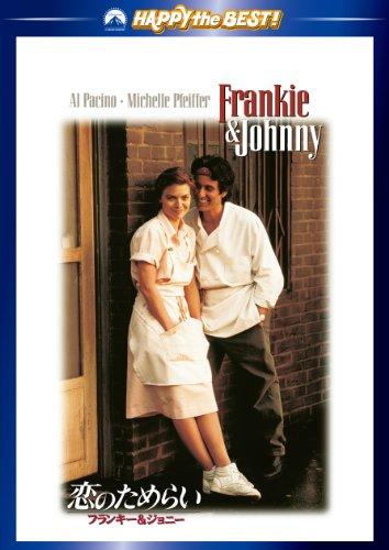 恋のためらい フランキーとジョニー
