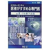 ドクターズ・アイ 医者がすすめる専門医 VOL.02―くも膜下出血