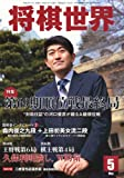 将棋世界 2011年 05月号 [雑誌]