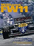 GP CAR STORY Vol.13 Williams FW11 (SAN-EI MOOK)