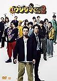 Image de 映画「闇金ウシジマくんPart2」DVD 通常版