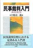 民事裁判入門 第3版補訂版