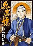 兵馬の旗 1 (ビッグコミックス)