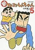 新クレヨンしんちゃん(5) (アクションコミックス)