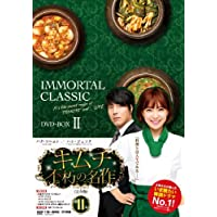 キムチ~不朽の名作(完全版) DVD-BOX2