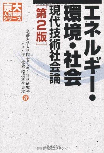 エネルギー・環境・社会 第2版 (京大人気講義シリーズ)