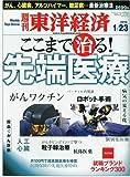 週刊 東洋経済 2010年 1/23号 [雑誌]