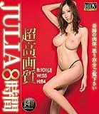 JULIA 超高画質8時間 (ブルーレイディスク) ムーディーズ [Blu-ray]